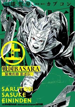 戦国BASARA-猿飛佐助 影忍伝-