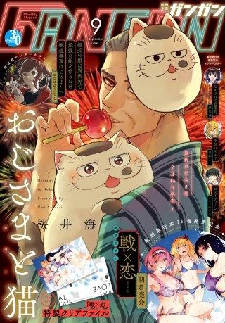 デジタル版月刊少年ガンガン 2021年9月号