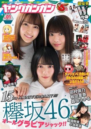デジタル版ヤングガンガン 2020 No.01