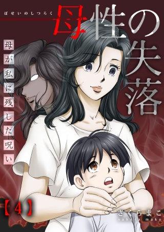 母性の失落~母が私に残した呪い(4)