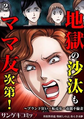 地獄の沙汰もママ友次第!~ブランド狂い・転売女・毒親不倫妻(2)