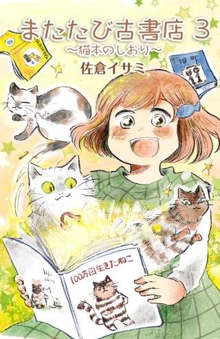 またたび古書店~猫本のしおり~(3)
