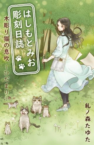 はしもとみお彫刻日誌 木彫り猫の息吹~ひだまり~(1)