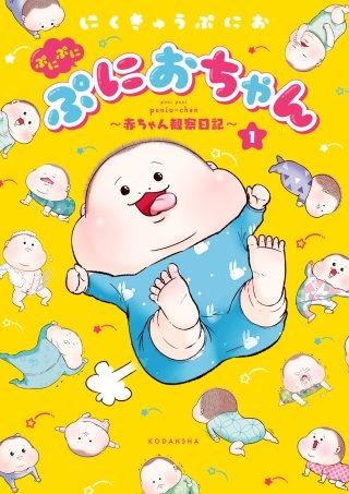 ぷにぷにぷにおちゃん ~赤ちゃん観察日記~