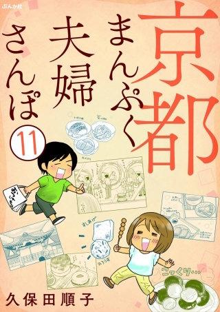 京都まんぷく夫婦さんぽ(分冊版)(11)