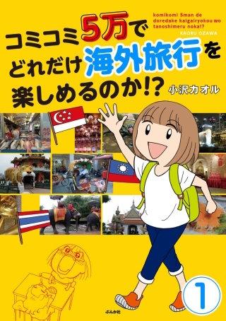 コミコミ5万でどれだけ海外旅行を楽しめるのか!?(分冊版)