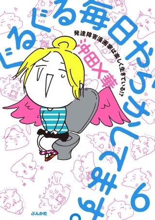 ぐるぐる毎日やらかしてます。発達障害漫画家は楽しく生きている!?(分冊版)(6)