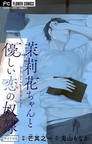 茉莉花ちゃんと優しい恋の奴隷【マイクロ】(5)