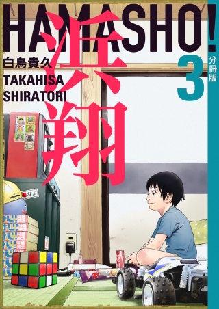 浜翔 HAMASHO! 分冊版(3)