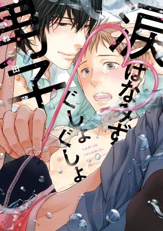 涙 はなみず ぐしょぐしょ男子【デジタル・修正版】