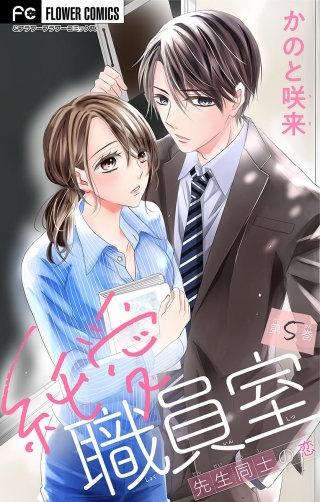 純愛職員室~先生同士の恋~【マイクロ】(5)