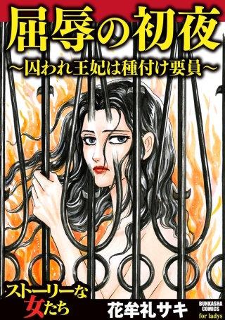 屈辱の初夜 ~囚われ王妃は種付け要員~