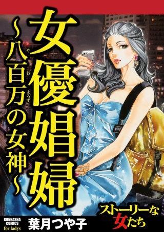 女優娼婦 ~八百万の女神~