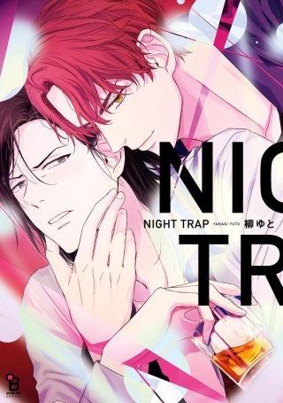 NIGHT TRAP(1)【特典付】