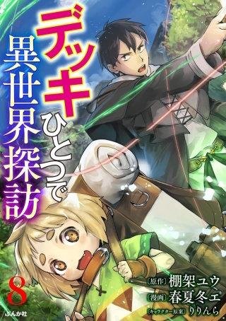 デッキひとつで異世界探訪 コミック版(分冊版)(8)