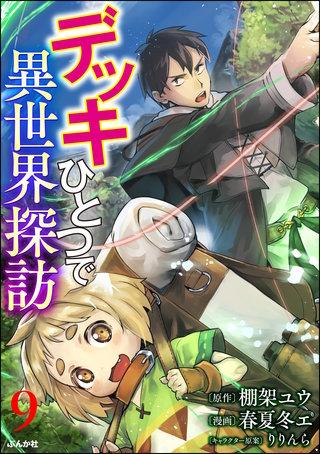 デッキひとつで異世界探訪 コミック版(分冊版)(9)