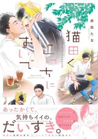 猫田くん こっちにおいで 【電子コミック限定特典付き】(1)