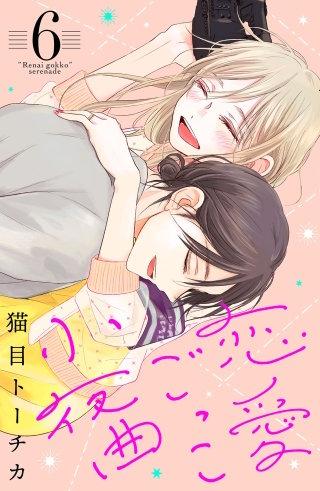 恋愛ごっこ小夜曲(6)