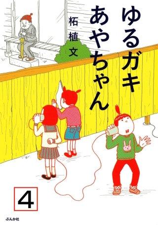 ゆるガキあやちゃん(分冊版)(4)