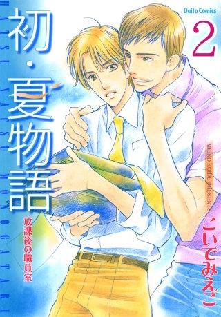 放課後の職員室【分冊版】(2)