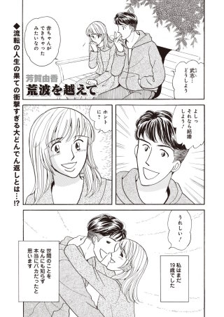 女のブラック履歴書~荒波を越えて~(1)
