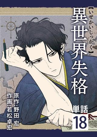 異世界失格【単話】(18)