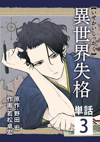 異世界失格【単話】(3)