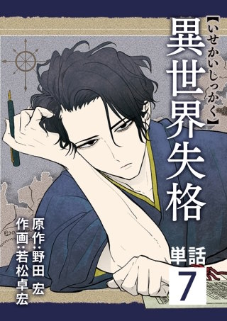 異世界失格【単話】(7)