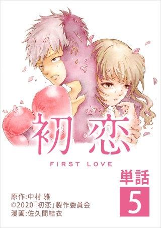 初恋【単話】(5)