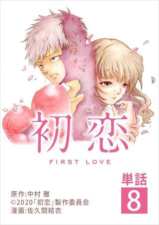 初恋【単話】(8)