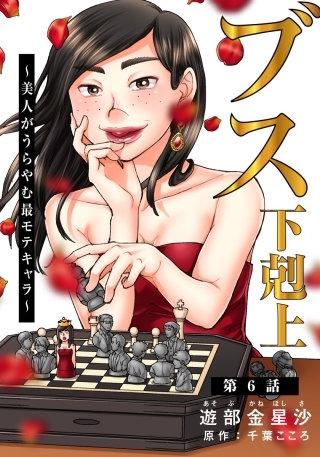 ブス下剋上~美人がうらやむ最モテキャラ~(6)