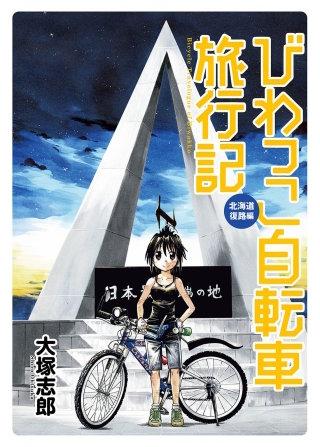 びわっこ自転車旅行記 北海道復路編  ストーリアダッシュ連載版Vol.8