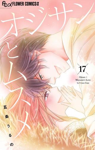 オジサンとムスメ【マイクロ】(17)