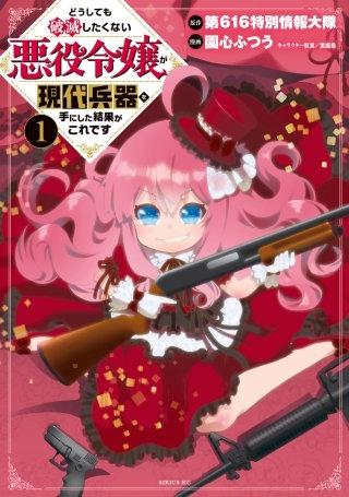 どうしても破滅したくない悪役令嬢が現代兵器を手にした結果がこれです