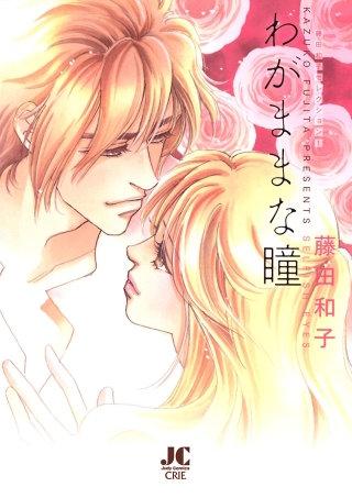 わがままな瞳-藤田和子セレクション1-(1)