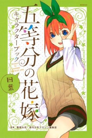 五等分の花嫁 キャラクターブック 四葉(1)