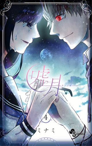 嘘月-ウソツキ-(4)