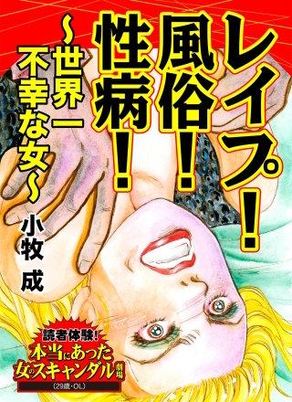 レイプ!風俗!性病!~世界一不幸な女~読者体験!本当にあった女のスキャンダル劇場
