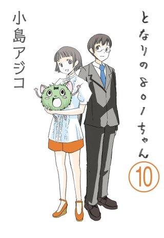 【デジタル新装版】となりの801ちゃん(分冊版)(10)