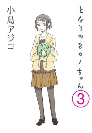 【デジタル新装版】となりの801ちゃん(分冊版)(3)