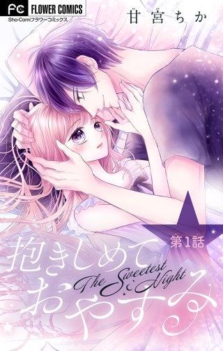 抱きしめておやすみ【マイクロ】