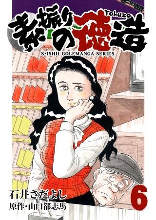 素振りの徳造(6)