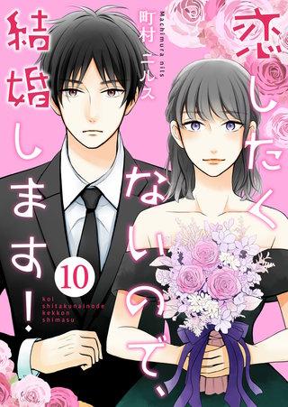 恋したくないので、結婚します!(10)