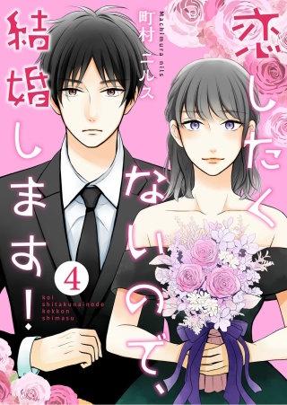 恋したくないので、結婚します! 4巻