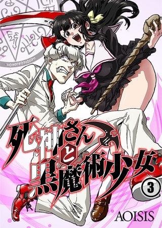 死神さんと黒魔術少女(3)