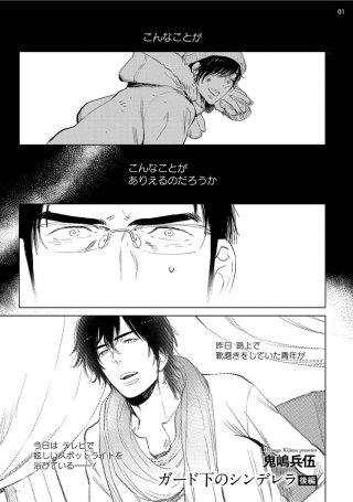 ガード下のシンデレラ【雑誌掲載版】後編