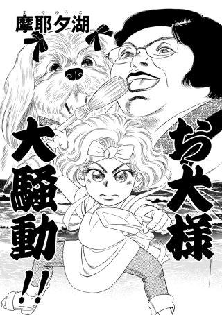 お犬様大騒動!!(単話版)