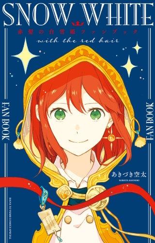 23 赤 髪 巻 白雪姫 の 赤髪の白雪姫20巻ネタバレ!リリアスほのぼの休暇編