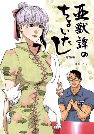 亜獣譚のちょいたし-総集編-