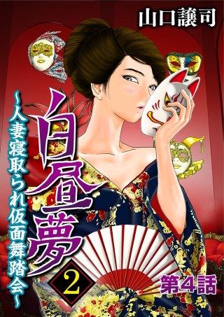 白昼夢2~人妻寝取られ仮面舞踏会~(4)